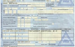 Привлечение к ответственности за подделку больничного листа