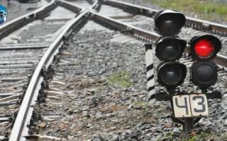 Какие светофоры бывают на железнодорожном переезде