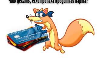 Что мне делать, если украли мою кредитную карту?