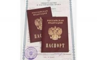 Возможны ли проблемы с получением паспорта при расторжении брака?