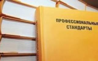 Должностная инструкция начальника отдела кадров профстандарт образец