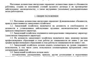 Должностная инструкция завхоза профстандарт образец