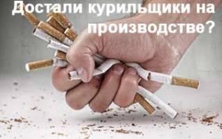 О вреде курения на рабочем месте