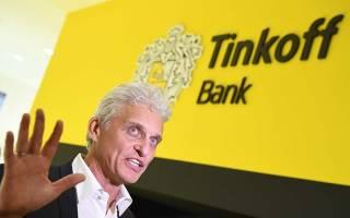 Проблема с Тинькофф банком