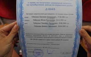 Какие документы при продажи квартиры по военном сертификату