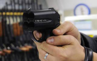 Каковы возможности сдать пистолет самообороны?