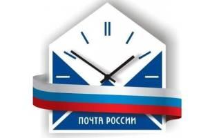 Отозвать заказное письмо почта россии