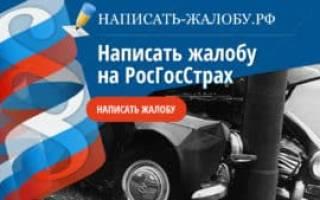 Росгосстрах отказывает в приёме документов. Краснодарский край