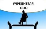 ООО, смена единственного учредителя