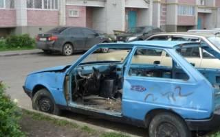 Брошенный автомобиль во дворе стоит несколько лет, куда обращаться?