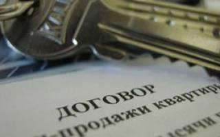 Какой список документов нужен для продажи квартиры?