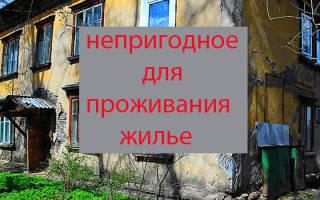 Кто должен признавать жилье не пригодным для проживания
