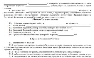 Договор о приеме на работу