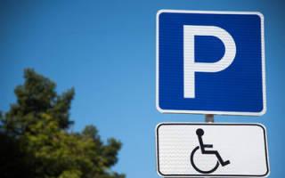 Парковочное разрешение для инвалида или для автомобиля
