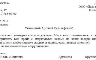 Запрос в администрацию