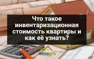 Разделение инвентарной стоимости квартиры для нотариуса