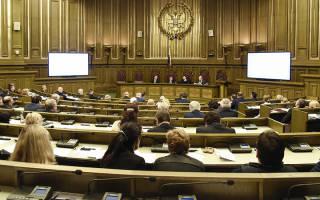 Как оспорить нормативный акт Правительства РФ?