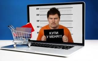 Что мне делать, если интернет магазин оказался мошенником?