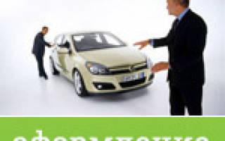 Как правильно оформить покупку автомобиля?