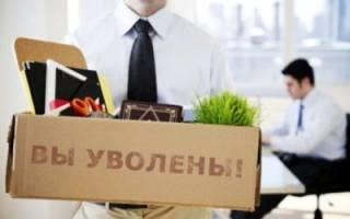 Незаконное увольнение сотрудника с трехмесячным ребенком
