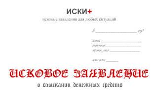 Взыскание денежных средств с в/ч