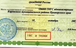 Номера свидетельств о рождении москва
