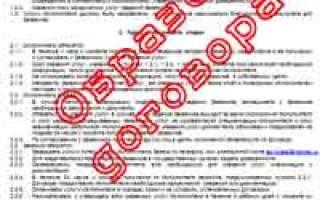 Как правильно расторгнуть договор на оказание юридических услуг?