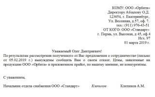 Письмо об аннулировании заявки