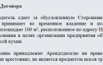 Договор аренды столовой с оборудованием образец