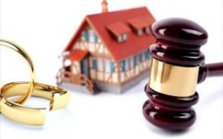 Раздел имущества в судебном порядке после развода
