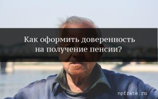 Сколько времени действительна доверенность на получение пенсии?