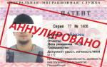 Сколько могу находится в РФ,патент анулирован 14 января 15года