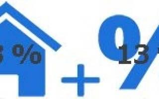 Предусмотрен ли возврат 13% от покупки квартиры?