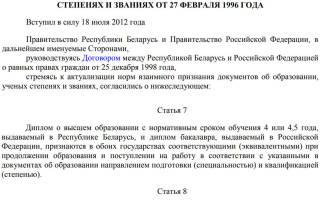 Нужна ли легализация диплома медицинской сестры РБ в РФ?