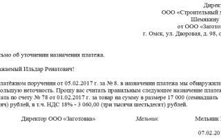 Согласие на изменение основания платежа контрагента