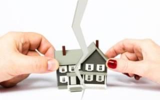 Раздел имущества (недвижимость)