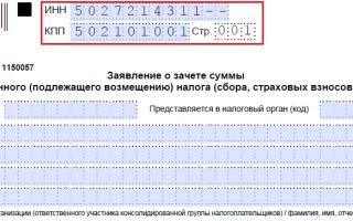 Образец заявления о зачете ндс в счет будущих платежей
