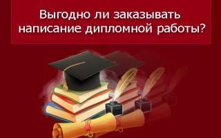 Обман фирмы при написании дипломной работы