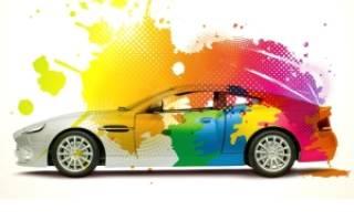 Как переоформить цвет машины