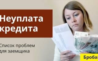 Каковы возможные последствия неуплаты за кредит?