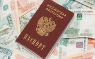 Сколько стоит поменять отчество при получении первоночального паспорта