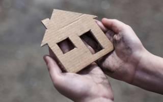 Как получить жилье без прописки