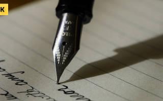 Как написать объяснительную на работу по семейным обстоятельствам
