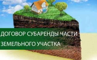 Может ли моё предприятие сдать землю в субаренду?