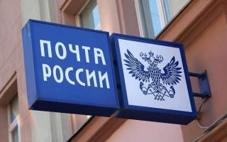Москва гпс пришло письмо