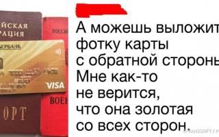 Меня обвиняют в снятии денег со сберкарты