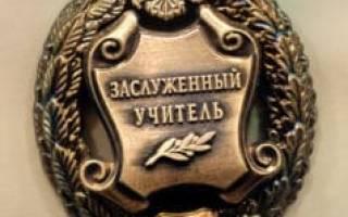Почетный работник сферы образования российской федерации льготы