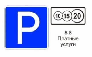 Правило обозначения платной парковки знак и разметка