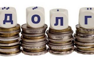 Какие долги наследники обязаны выплачивать?