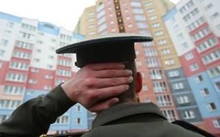 Права на получение военной ипотеки